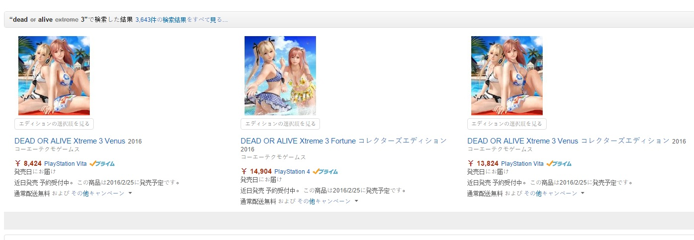 dead or alive extreme 3 - japanese pre-order amazon